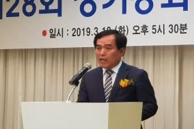 한약유통협회 서울경인지회, 서이표 제12대 회장 취임