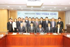 '대한민국 한의약의 새로운 가치창출을 위한 포럼' 성료