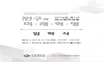 국내 첫 인구와 미래혁명 최고위자과정 입학식 개최