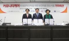 韓-齒-看, 커뮤니티케어 적극 참여 선언