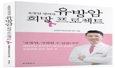 김성원 대림성모병원장, '유방암 명의의 유방암 희망 프로젝트' 출간