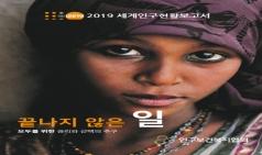 인구보건복지협회-UNFPA, 2019 세계인구현황보고서 한국어판 발간