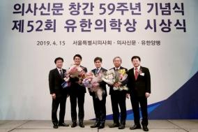 유한양행, 제52회 유한의학상 시상식 개최