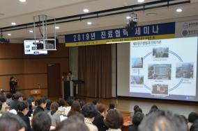 세브란스병원, 2019년 진료협력세미나 개최
