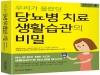 '우리가 몰랐던 당뇨병 치료 생활습관의 비밀' 공개