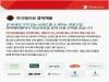 메디톡스 계열사 하이웨이원, 코스메틱 관련 9개 부문 경력사원 모집