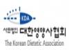 영양사협회, 영양교사·학교영양사의 관리감독자 지정 반대