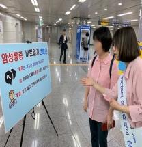 인천성모병원 권역호스피스센터, 2019 암 극복 캠페인 진행
