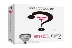 고대의대 나흥식 교수, 'What am I?' 저서 발간