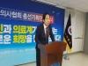 '대한의사협회 총선기획단' 발대식 갖고 본격 활동 개시