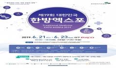 한국한의약진흥원, 제19회 대한민국한방엑스포 개최