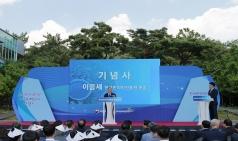 한약진흥재단, '한국한의약진흥원'으로 새 출범