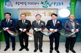 생명보험재단, 전주 남성 독거노인 위한 '생명숲 100세 힐링센터' 개소