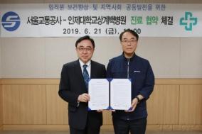 상계백병원, 서울교통공사와 진료 협약 체결