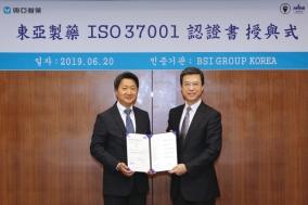 동아제약, 부패방지경영시스템 'ISO 37001' 인증 획득