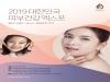 '2019 대한민국 피부건강 엑스포' 11월 29일 세텍서 개최