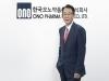 한국오노약품공업, 양민열 신임 대표이사 임명
