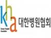 병협, '신포괄수가제와 병원 원가관리'연수교육
