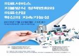 22일 '의료서비스 지불방식 변화' 관련 국회토론회 개최