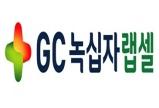 GC녹십자랩셀 NK세포치료제, 췌장 항암 효과 논문 국제 학술지 게재