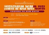 16일 국민건강권 보장 위한 간호 질 향상 방안 토론회 개최