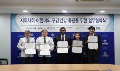오랄-비, 연세대 치대병원, 굿네이버스와 무상 구강 치료 MOU 체결