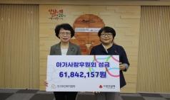 인구보건복지협회, '아가사랑후원 성금' 사회복지공동모금회 기탁
