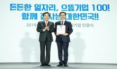 마크로젠, '2019 대한민국 일자리 으뜸기업' 선정