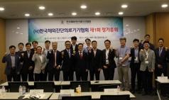 한국체외진단의료기기협회, 제1회 정기총회 성료