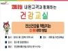 건협 서울동부지부, 22일 간 질환 예방 위한 건강강좌 개최