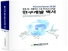 신약조합, '한국 제약·바이오산업 연구개발 백서 2018' 발간