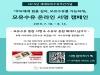 세계모유수유주간 기념 온·오프라인 캠페인 14일까지 진행