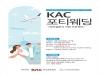 인구보건복지협회, 한국공항공사와 함께 작은 결혼식 지원