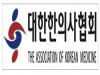 한의협, '한의약 난임치료' 국가적 차원 전폭 지원 촉구
