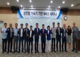 대구첨복재단, 차세대 붕소중성자포획 암 치료 시스템 세미나 개최