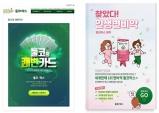 둘코락스, 공식 홈페이지 콘텐츠로 '쾌변카드' 선보여