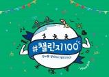 대한당뇨병학회, '챌린지100' 당뇨병 예방 프로젝트 진행