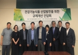 건기식협회, 식약처와 산업 발전 위한 규제개선 간담회 개최