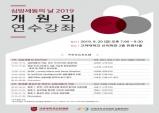 고대안암병원, '심방세동의 날, 개원의 연수강좌' 개최