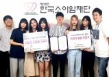 KT&G상상유니브 경기운영사무국 상상프렌즈 10기 헌혈증·물품 전달