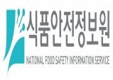 식품안전정보원, 올 상반기 해외 정책제도 보고서 발간 결산