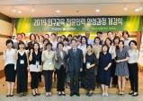'2019 인구교육 전문인력 양성과정' 개강식 진행