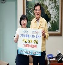 건협 서울동부지부, 동대문구청에 'LED조명 교체' 성금 100만원 전달