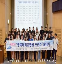 충북대학교병원, '청소년 서포터즈 5기' 발대식 개최