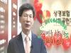 이종서 생명보험재단 이사장, 닥터 헬기 응원 소생 캠페인 동참