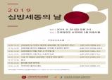 고대안암병원, 9월 20일 '심방세동의 날' 개최