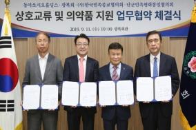 동아쏘시오홀딩스, 북한 결핵치료제 지원 업무협약 체결