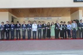 양산부산대병원서 한국 1호 RMHC하우스 개관식 개최