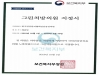 건협 서울동부지부 건강증진의원, '2019년 그린처방의원' 지정