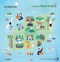 2019년 크리스마스 씰 '제주도와 해녀문화' 발행